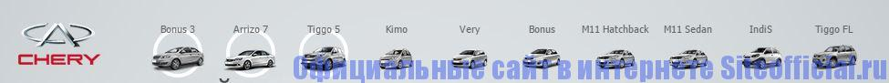 Официальный сайт Чери - Список автомобилей