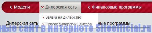 """Официальный сайт Чери - Вкладка """"Дилерская сеть"""""""