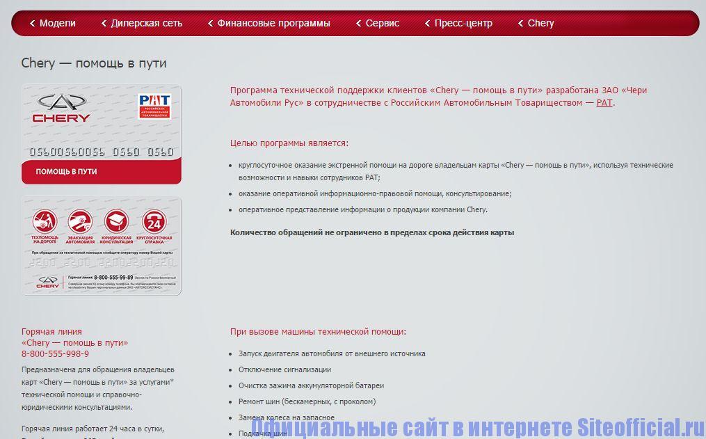 """Официальный сайт Чери - Вкладка """"Chery - помощь в пути"""""""