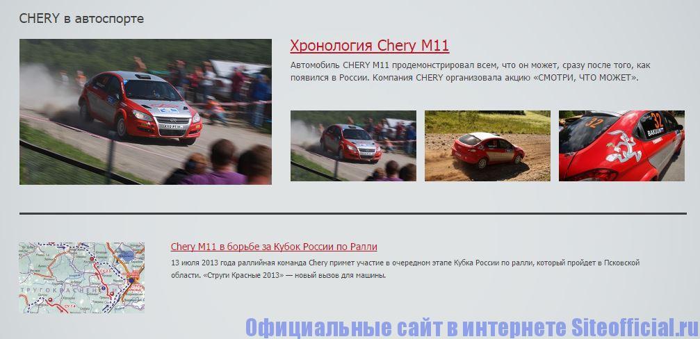 """Официальный сайт Чери - Вкладка """"CHERY - в автоспорте"""""""