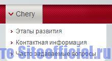 """Официальный сайт Чери - Вкладка """"Chery"""""""