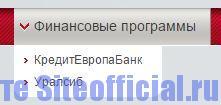 """Официальный сайт Чери - Вкладка """"Финансовые программы"""""""