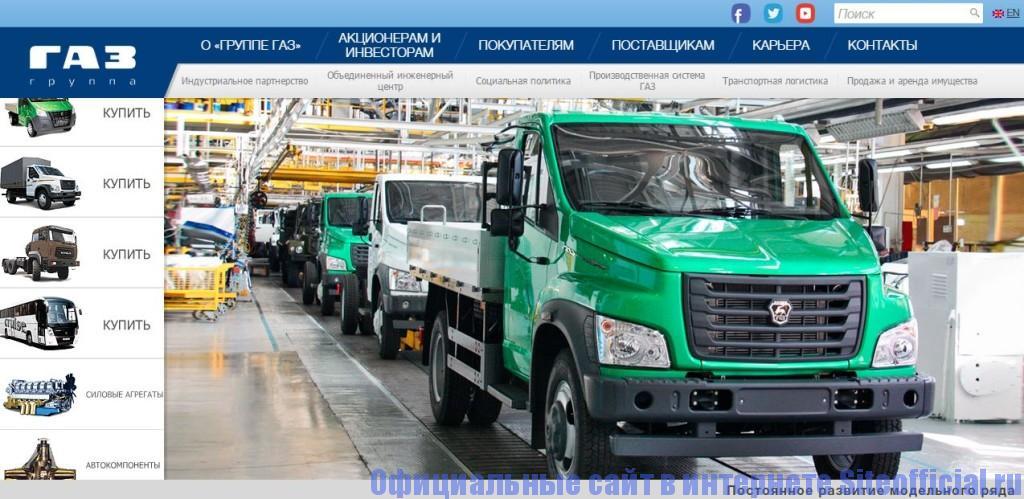 Официальный сайт ГАЗ - Главная страница