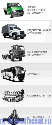 Официальный сайт ГАЗ - Вкладки