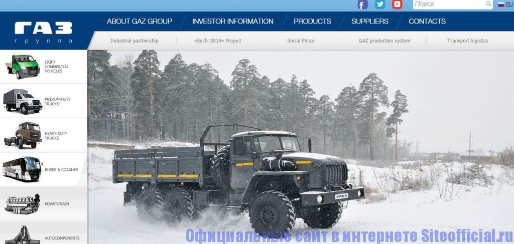 Официальный сайт ГАЗ - Главная страница (версия на английском)