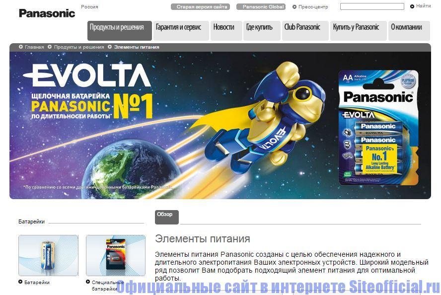 Официальный сайт Panasonic - Описание продукта
