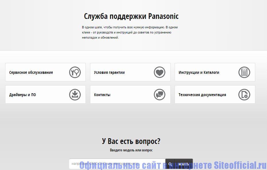 """Официальный сайт Panasonic - Вкладка """"Поддержка"""""""