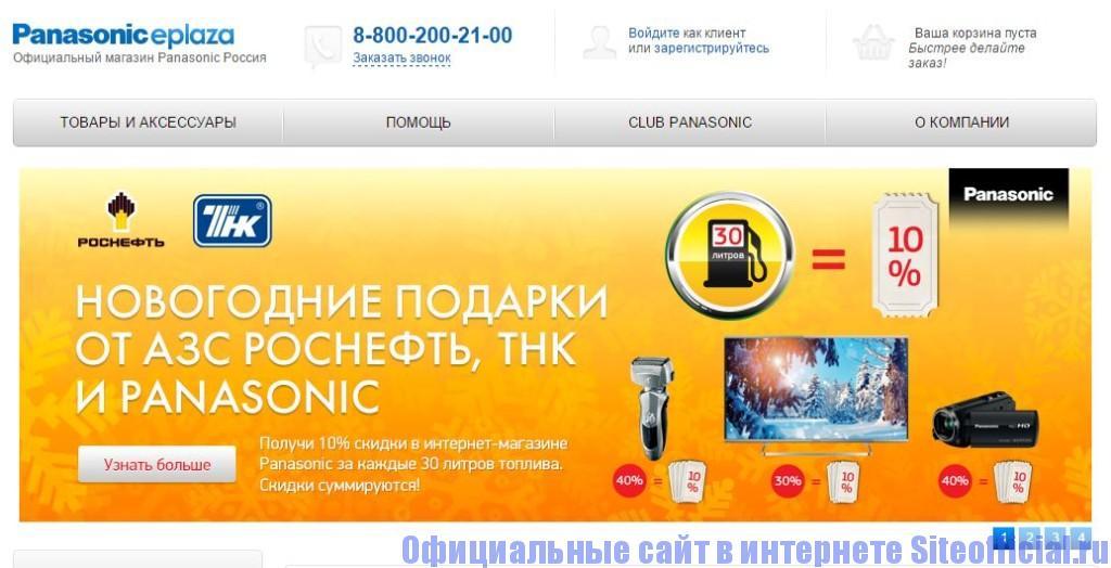 """Официальный сайт Panasonic - Вкладка """"Магазин"""""""