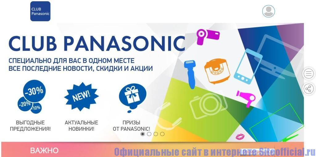 """Официальный сайт Panasonic - Вкладка """"Клуб Panasonic """""""