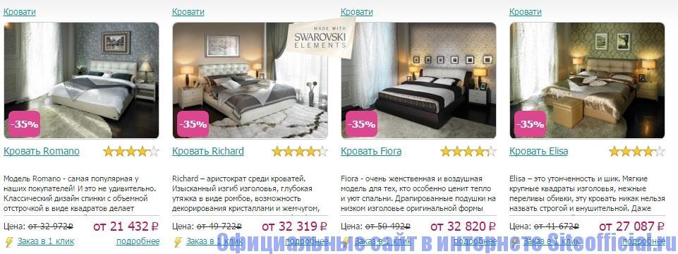 Официальный сайт Аскона - Покупка кровати