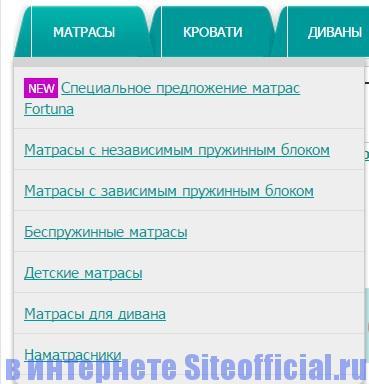 Официальный сайт Аскона - Контекстное меню