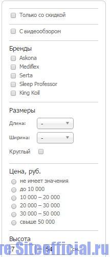 Официальный сайт Аскона: Матрасы