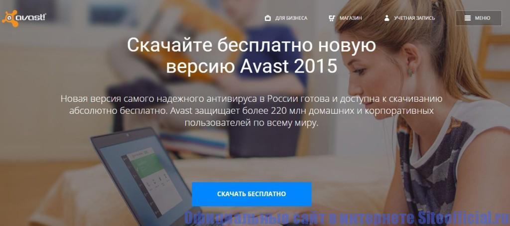 Официальный сайт Аваст - Главная страница