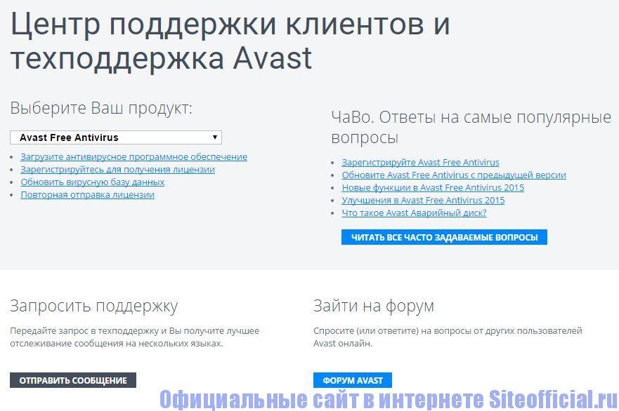 """Официальный сайт Аваст - Вкладка """"Центр поддержки"""""""