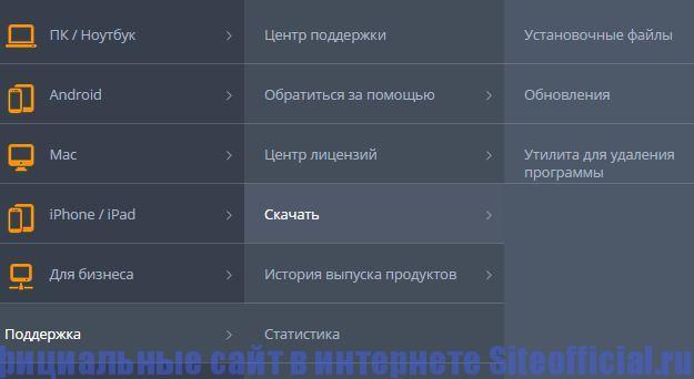 """Официальный сайт Аваст - Вкладка """"Скачать"""""""