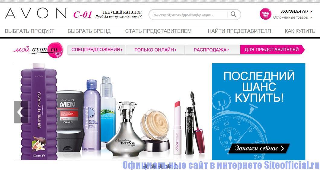 Официальный сайт Эйвон - Главная страница