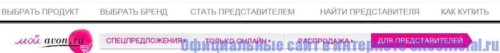 Официальный сайт Эйвон - Разделы