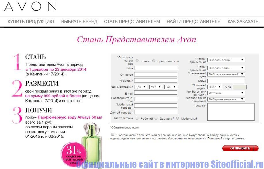 Официальный сайт Эйвон для представителей - Вход