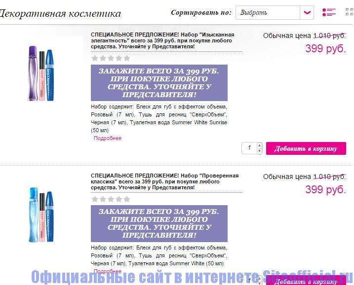Официальный сайт Эйвон - Россия