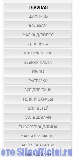 Официальный сайт Рецепты бабушки Агафьи - Продукция