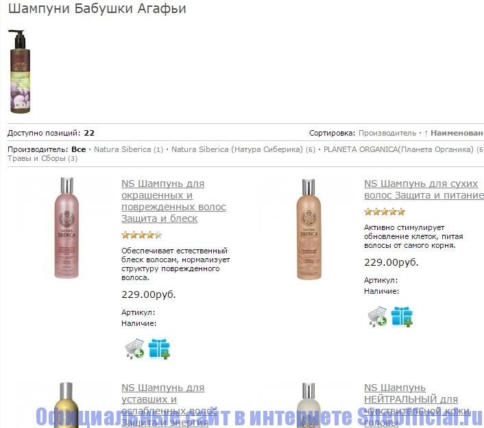 Официальный сайт Рецепты бабушки Агафьи - Шампуни