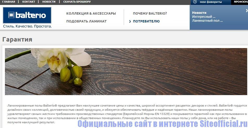 Официальный сайт Balterio - Гарантия
