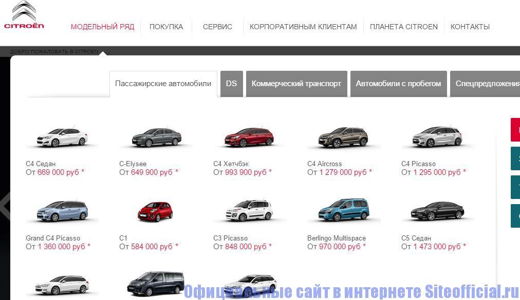 """Официальный сайт Ситроен - Вкладка """"Модельный ряд"""""""