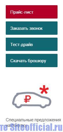 Официальный сайт Ситроен - Вкладки
