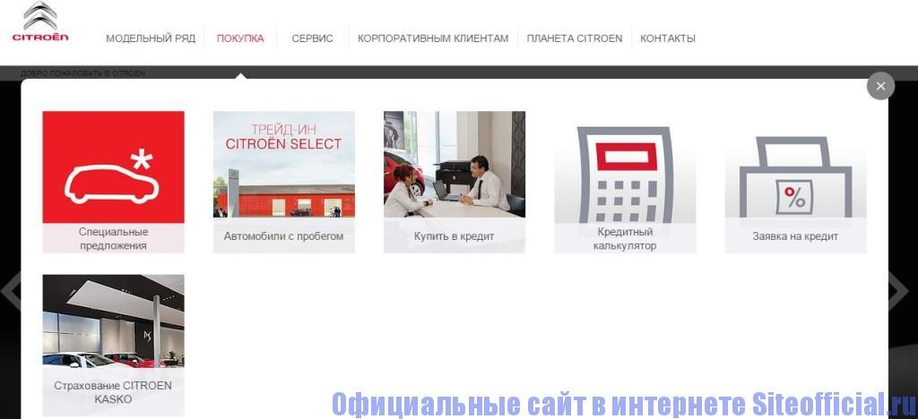 """Официальный сайт Ситроен - Вкладка """"Покупка"""""""