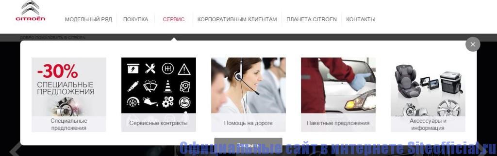 """Официальный сайт Ситроен - Вкладка """"Сервис"""""""