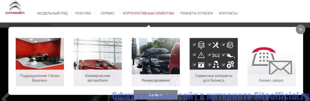 """Официальный сайт Ситроен - Вкладка """"Корпоративным клиентам"""""""