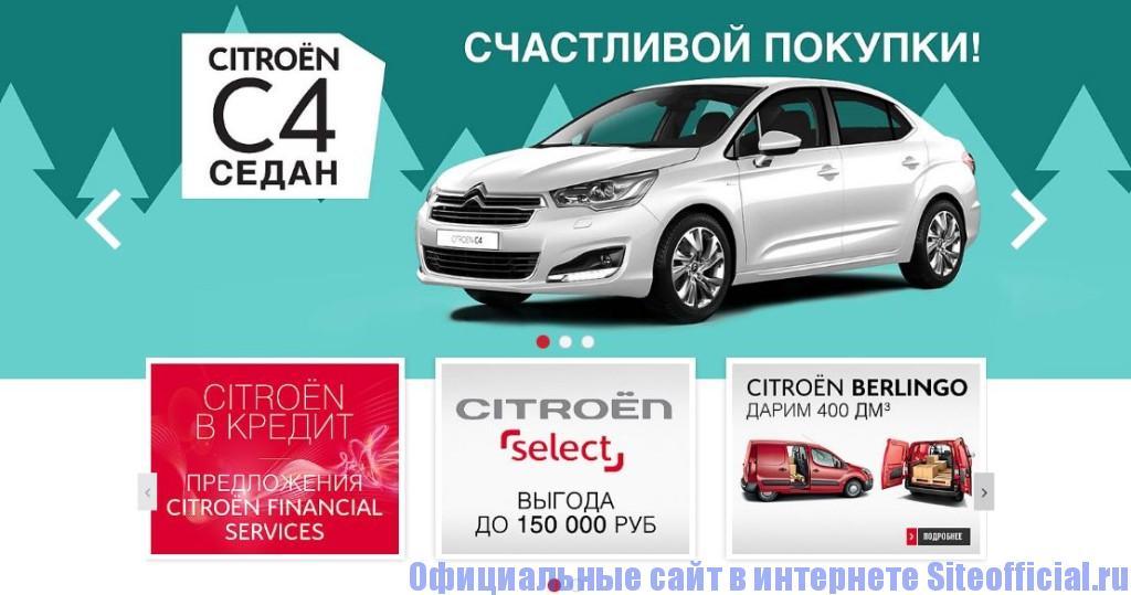 Официальный сайт Ситроен - Реклама