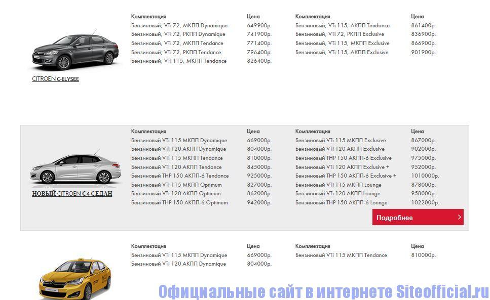 Официальный сайт Ситроен - Прайс-лист