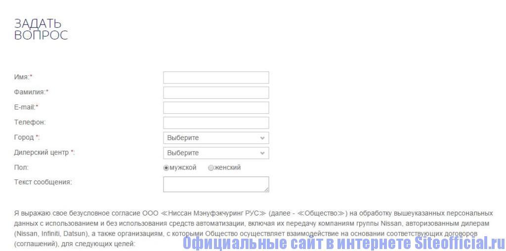 """Официальный сайт Датсун - Вкладка """"Задать вопрос"""""""