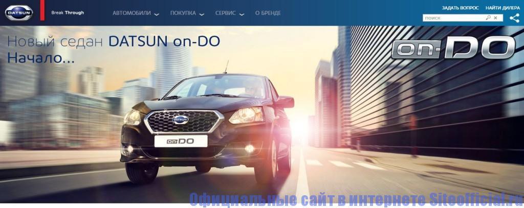 Официальный сайт Датсун - Главная страница