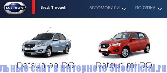 """Официальный сайт Датсун - Вкладка """"Автомобили"""""""