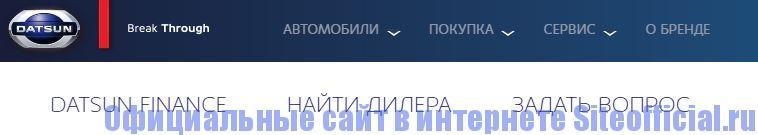 """Официальный сайт Датсун - Вкладка """"Покупка"""""""
