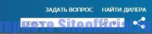 Официальный сайт Датсун - Вкладки