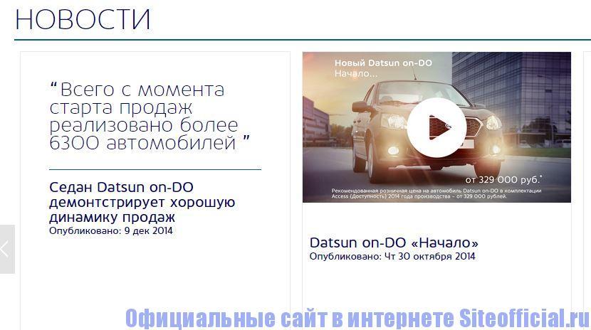 Официальный сайт Датсун - Новости