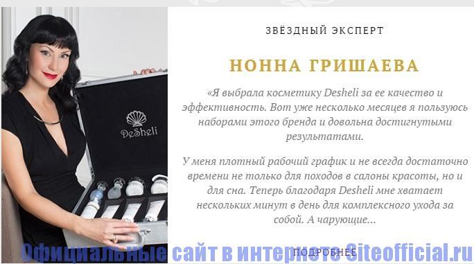 Официальный сайт Дешели - Рекламная информация