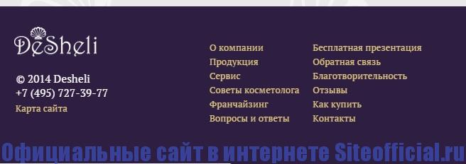 Официальный сайт Дешели - Разделы