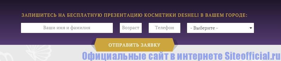 Официальный сайт Дешели - Запись на презентацию