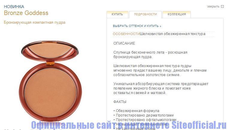 Официальный сайт Эсте Лаудер - Подробности о товаре