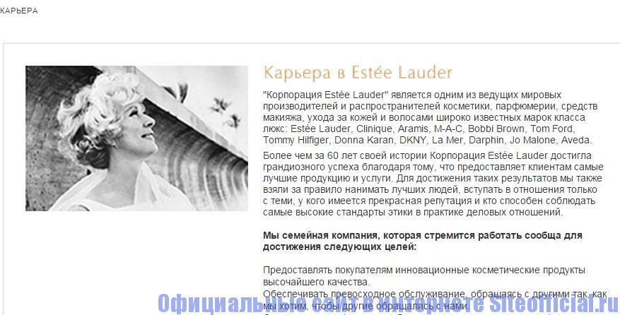 Официальный сайт Эсте Лаудер - Карьера