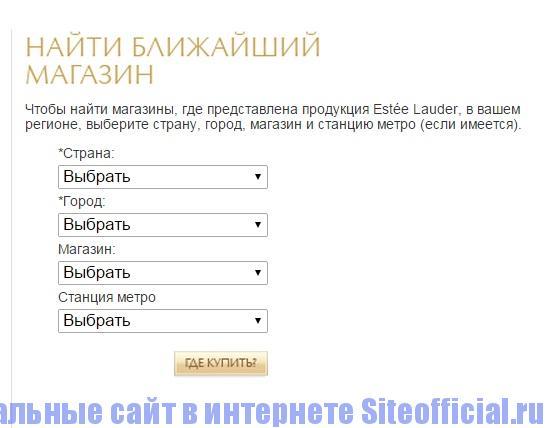 Официальный сайт Эсте Лаудер - Поиск магазина