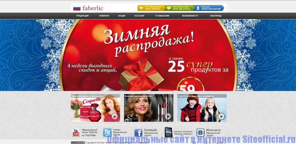 Официальный сайт Фаберлик - Дизайн