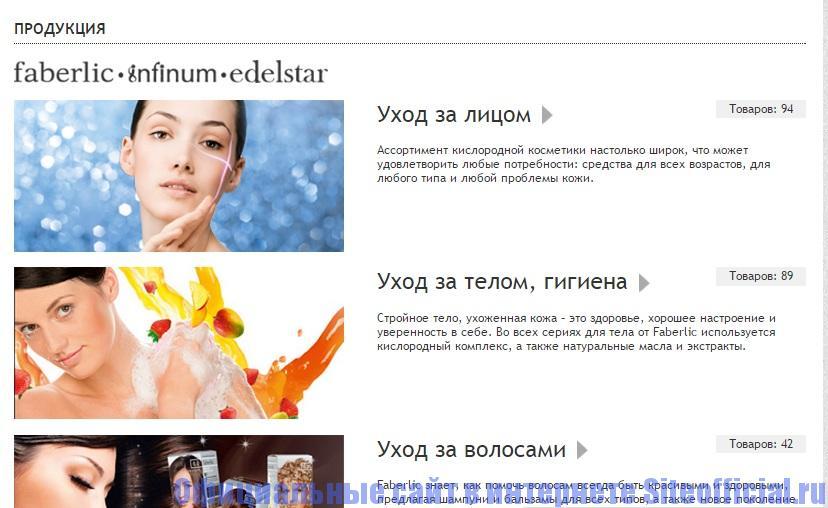 Официальный сайт Фаберлик - Продукция