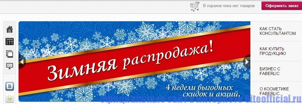 Официальный сайт Фаберлик - Личный кабинет