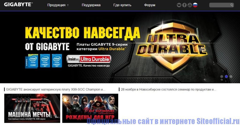 Официальный сайт Gigabyte - Главная страница
