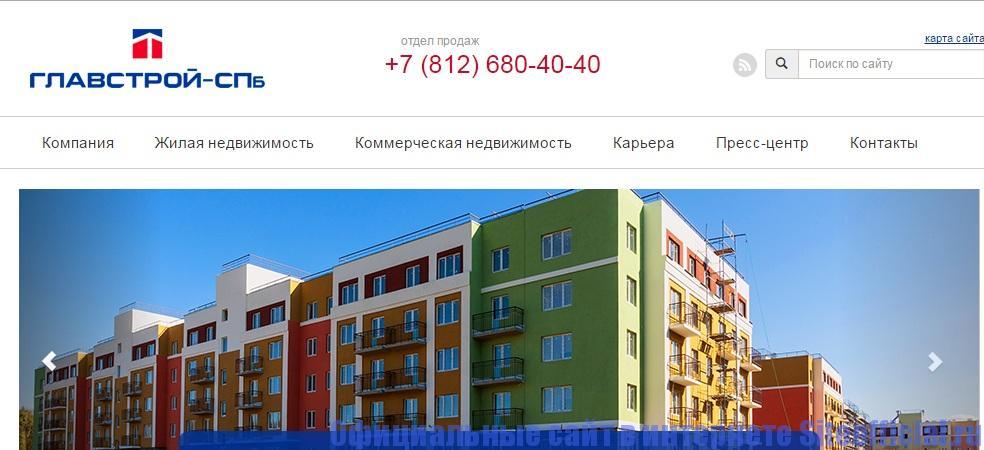 Официальный сайт Главстрой-СПб - Главная страница